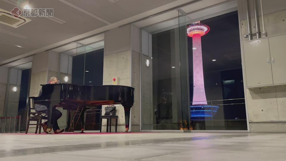 駅 ピアノ 京都 京都駅ビルの「駅ピアノ」再開!京都タワーの目の前で演奏を満喫