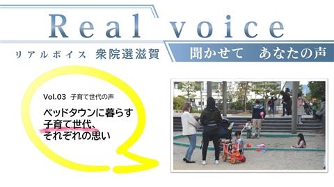 【リアルボイス】vol.03「政治」に対する子育て世代の声(音声コンテンツ)
