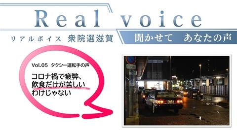 【リアルボイス】vol.05 コロナ禍で収入激減したタクシー運転手の声(音声コンテンツ)