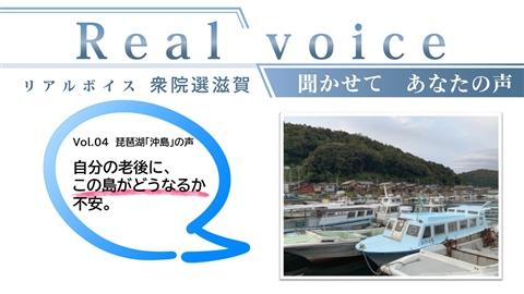 【リアルボイス】vol.04 琵琶湖の有人島・沖島、政治に望む島民の声(音声コンテンツ)