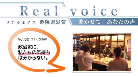 【リアルボイス】vol.02「政治」に対するスナックの声(音声コンテンツ)