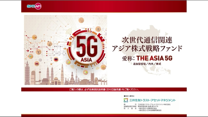 次 世代 通信 関連 アジア 株式 戦略 ファンド