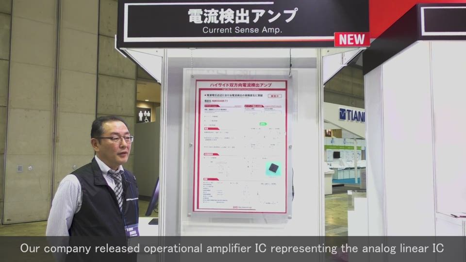 Video Archive | Design & Support | Semiconductor | New Japan