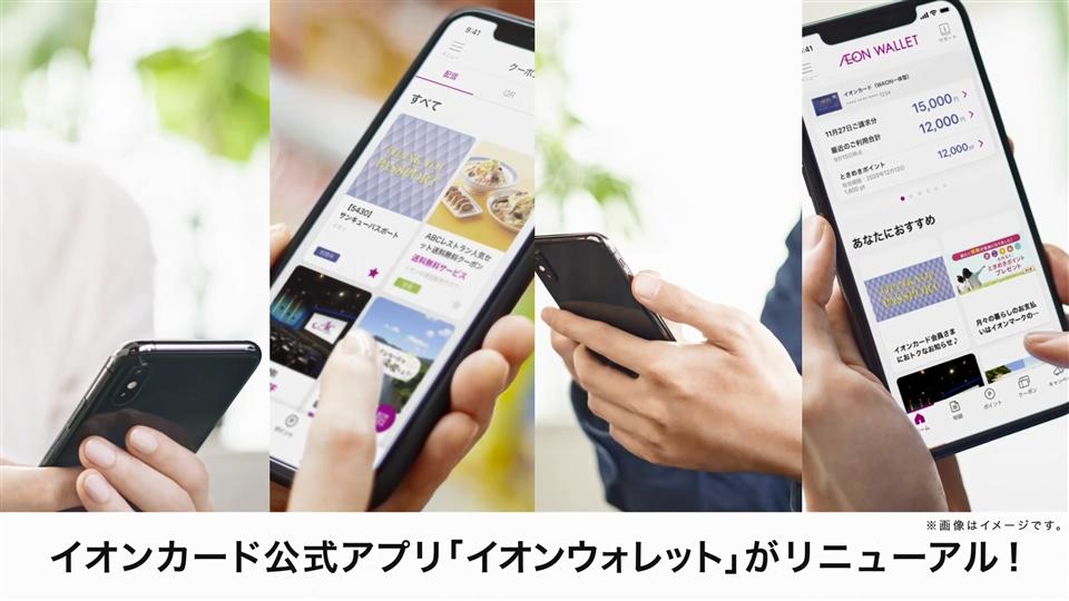 ウォレット 機種 変更 アプリ イオン
