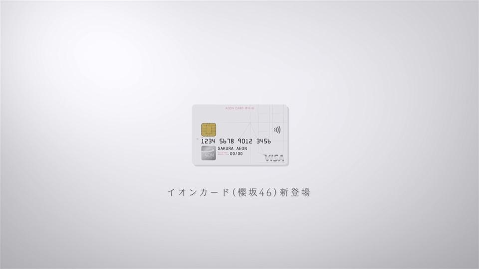 イオン クレジット カード 締め日
