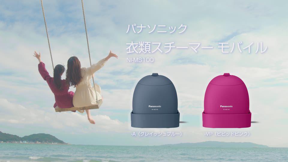 パナソニック NI MS100 A 衣類スチーマー モバイル 国内・海外両用 グレイッシュブルー   ヤマダウェブコム